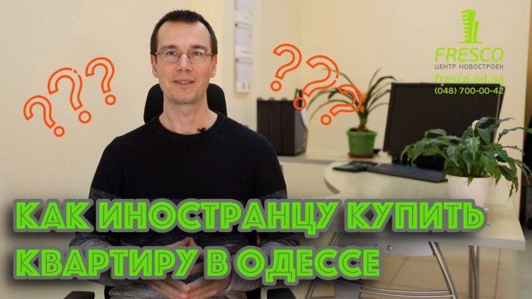 Как иностранцу купить квартиру в Одессе