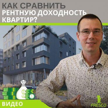 Как сравнить рентную доходность квартир?