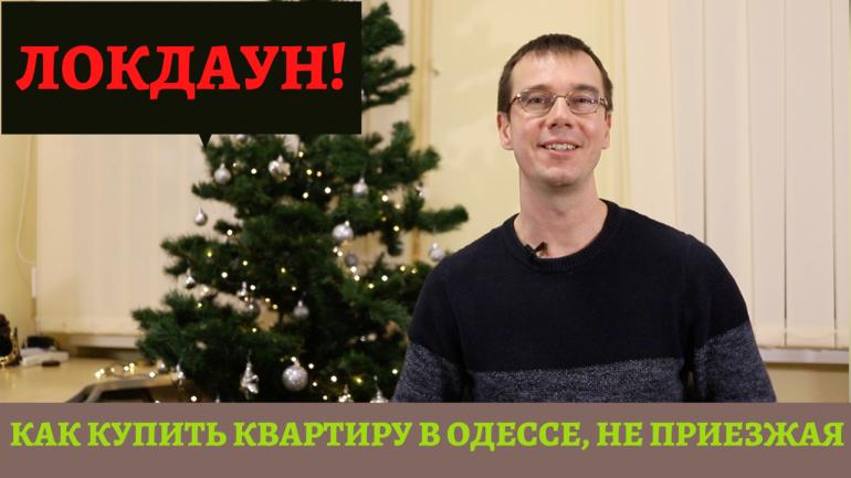Как купить квартиру в Одессе удаленно не приезжая